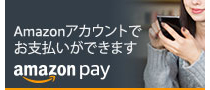 Amazon Pay支払いができます