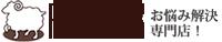 わきが・加齢臭 体臭対策の【ドクターデオドラント】、アトピー対策の【アットピースラボ】公式ショップ|ラムズ・マークス